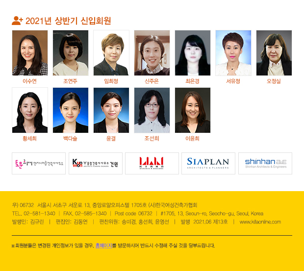 한국여성건축협회 2021년 6월 뉴스레터
